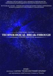 TTECNOLOGICAL BREAK-THROUGH